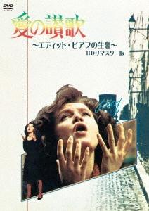 愛の讃歌 エディット・ピアフの生涯 HDリマスター版 DVD