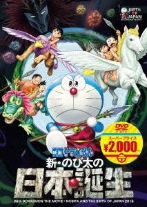 映画ドラえもん 新・のび太の日本誕生 DVD