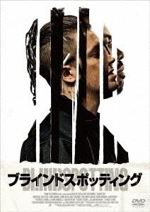 ブラインドスポッティング DVD