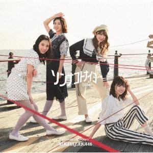 ソンナコトナイヨ [CD+Blu-ray Disc]<初回限定仕様/TYPE-B> 12cmCD Single
