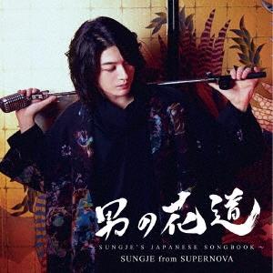 男の花道~SUNGJE'S JAPANESE SONGBOOK~ [CD+DVD]<初回盤A> CD