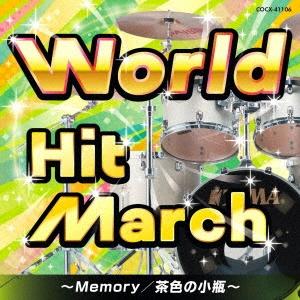 ワールド・ヒット・マーチ〜Memory/茶色の小瓶〜 CD