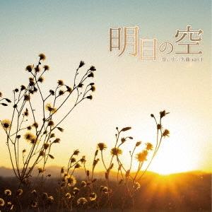 kumi×Yuhki/想い出の名曲 vol.1〜明日の空〜[SNF-0209]
