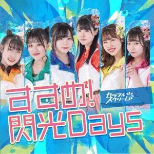 カラフルスクリーム/すすめ!閃光Days<TYPE-B>[NTR-05]