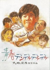青春デンデケデケデケ Blu-ray Disc