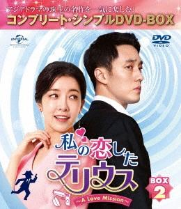私の恋したテリウス~A Love Mission~ BOX2<コンプリート・シンプルDVD-BOX><期間限定生産版> DVD