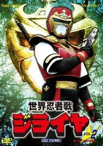 世界忍者戦ジライヤ VOL.2 DVD