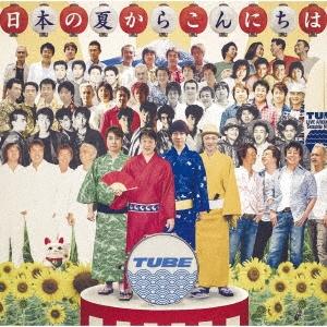 日本の夏からこんにちは<通常盤> CD