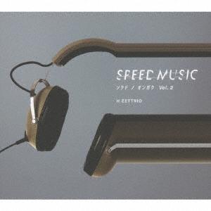 H ZETTRIO/SPEED MUSIC ソクドノオンガク vol. 2[FBAC-121]