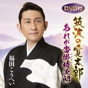 筑波の寛太郎/あれが沓掛時次郎 [CD+DVD] 12cmCD Single