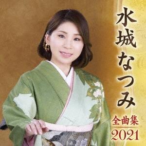 水城なつみ 全曲集 2021 CD