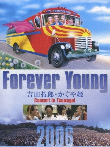 Forever Young Concert in つま恋 2006 DVD