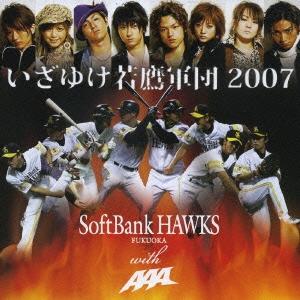 FUKUOKA SoftBank HAWKS with AAA/いざゆけ若鷹軍団2007  [CD+DVD][AVCD-31180B]