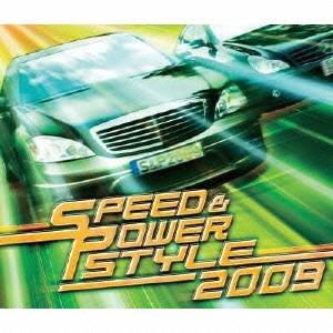 スピード & パワー・スタイル 2009