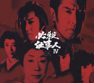 藤田まこと/必殺仕事人 IV 上巻(6枚組)<初回生産限定>