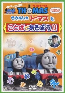 ウィズ・トーマス きかんしゃトーマスとことばであそぼう!! DVD
