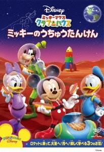 ミッキーマウス クラブハウス/ミッキーのうちゅうたんけん DVD