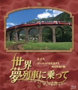 世界・夢列車に乗って スイスヨーロッパを代表する山岳鉄道の旅 [YRXN-90002]