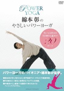 綿本彰のやさしいパワーヨガ DVD
