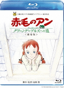 劇場版 赤毛のアン~グリーンゲーブルズへの道~ Blu-ray Disc