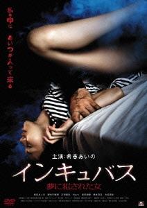 笠木望/インキュバス 夢に犯された女 [ALBSD-1386]