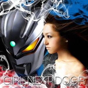 girl next door/運命のしずく 〜Destiny's star〜 / 星空計画 [CD+指人形]<数量限定生産盤>[AVZD-31973]