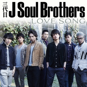 三代目 J SOUL BROTHERS from EXILE TRIBE/LOVE SONG[RZCD-46784]