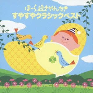 神山純一 J PROJECT/泣きやまない赤ちゃんに ほーら、泣きやんだ! すやすやクラシックベスト ~ブラームスの子守歌・眠りの精~ [VICG-41240]