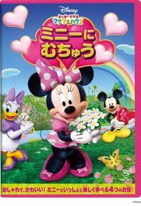 ミッキーマウス クラブハウス/ミニーに むちゅう DVD