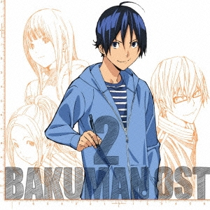 TVアニメ 『バクマン。』オリジナルサウンドトラック2