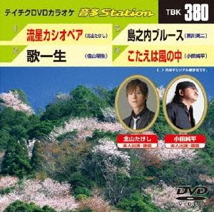 音多Station[TBK-380]