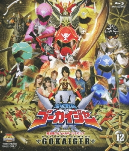 小澤亮太/海賊戦隊ゴーカイジャー VOL.12[完] 超全集スペシャルボーナスパック [Blu-ray Disc+DVD] [BSTD-03531]
