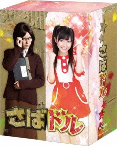 渡辺麻友/さばドル DVD レギュラーBOX [ANSB-56111]