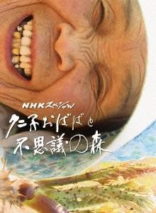 菅原文太/NHKスペシャル クニ子おばばと不思議の森 [NSBS-17845]