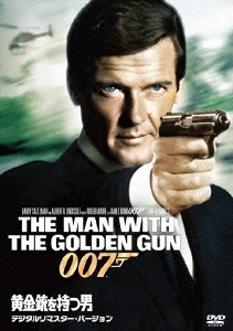 ガイ・ハミルトン/007/黄金銃を持つ男 [MGBNG-16197]