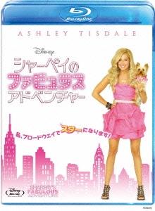 シャーペイのファビュラス・アドベンチャー Blu-ray Disc