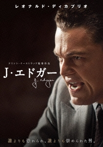 J・エドガー DVD