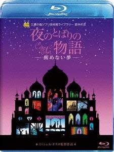 夜のとばりの物語 -醒めない夢- Blu-ray Disc