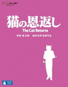 猫の恩返し/ギブリーズ episode2 Blu-ray Disc
