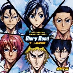 チーム箱根学園/Glory Road[THCS-60035]