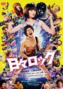 日々ロック DVD