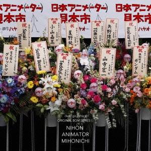 ドワンゴ/スタジオカラー オリジナルBGM シリーズ1 「日本アニメ(ーター)見本市の世界」<通常盤>