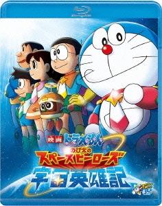 大杉宜弘/映画ドラえもん のび太の宇宙英雄記[PCXE-50529]