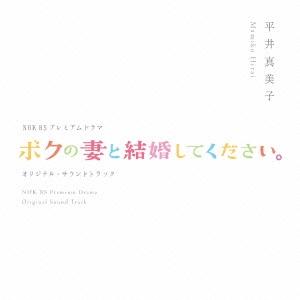 平井真美子/NHK BSプレミアムドラマ オリジナルサウンドトラック 「ボクの妻と結婚してください」[NOVUS-003]