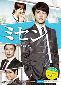 Siwan/ミセン -未生- DVD-BOX2 [OPSD-B584]