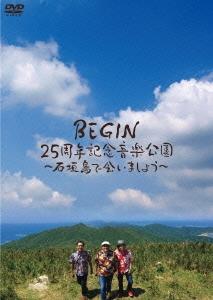 BEGIN 25周年記念音楽公園 ~石垣島で会いましょう~ DVD
