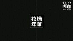 2016 BTS LIVE 花様年華 ON STAGE:EPILOGUE ~Japan Edition~ [Blu-ray Disc+ドキュメンタリーフォトブッ Blu-ray Disc