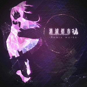 消滅都市 - Remix works -