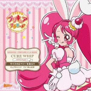 美山加恋/キラキラ☆プリキュアアラモード sweet etude 1 キュアホイップ ダイスキにベリーを添えて [MJSS-9193]