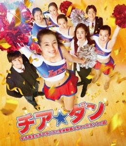 チア☆ダン~女子高生がチアダンスで全米制覇しちゃったホントの話~ Blu-ray Disc
